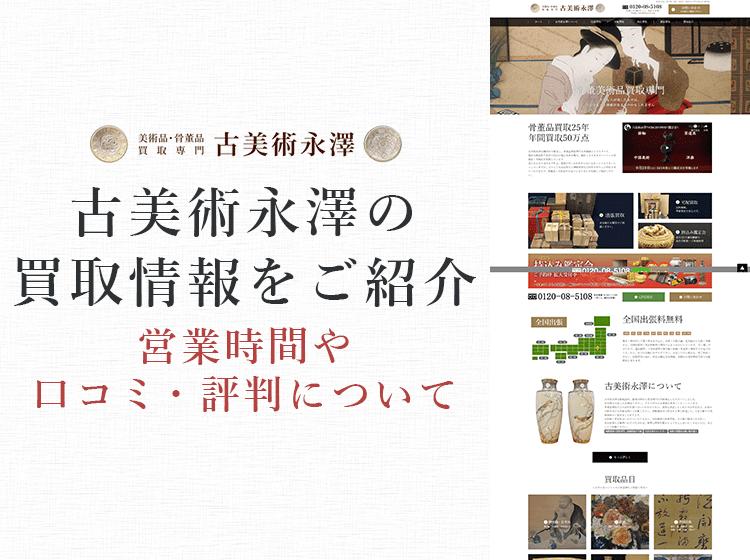 骨董品買取古美術永澤の口コミや評判を紹介するページです