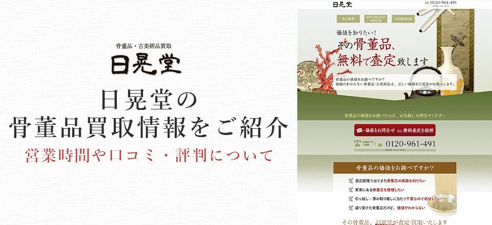 骨董品買取日晃堂の口コミや評判を紹介するページです