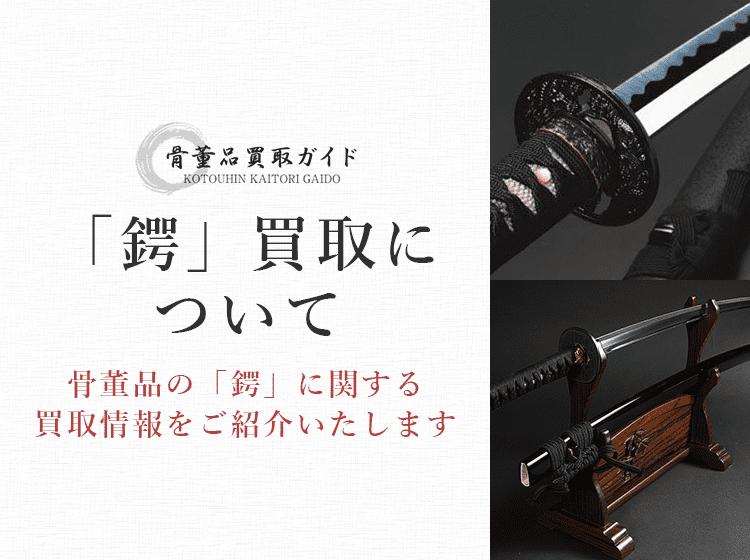 鍔買取に関する情報を提供するページ