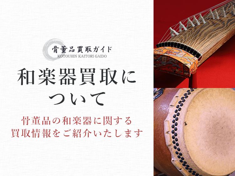 和楽器買取に関する情報を提供するページ