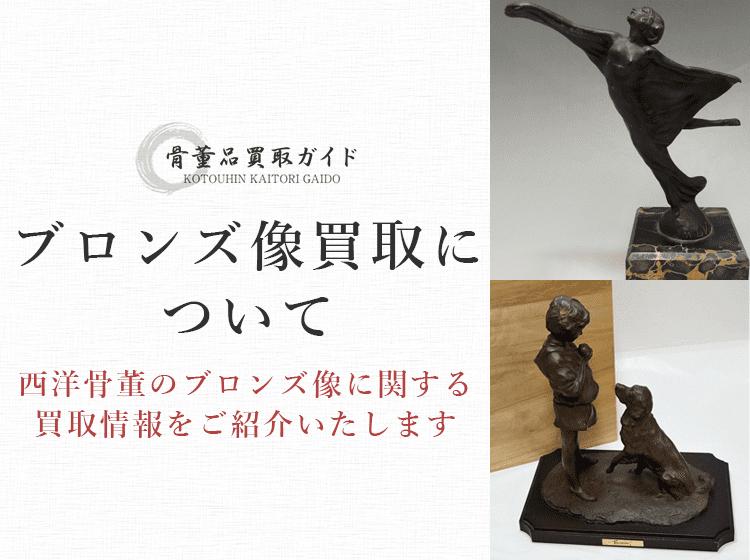 ブロンズ像買取に関する情報を提供するページ